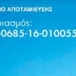 ΠΡΟΣΦΟΡΑ ΣΤΟ ΕΡΓΟ ΜΑΣ