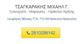 Τσαγκαράκης Μιχαήλ - κουζίνα